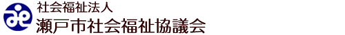 瀬戸市社会福祉協議会