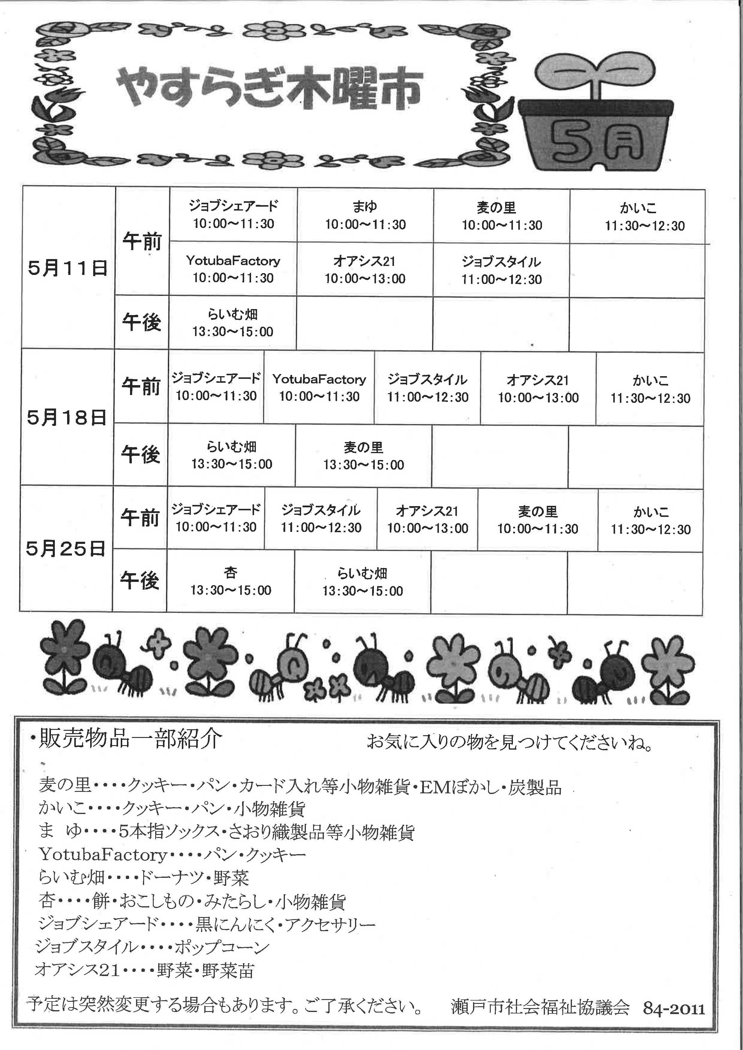 mokuyouichi1705