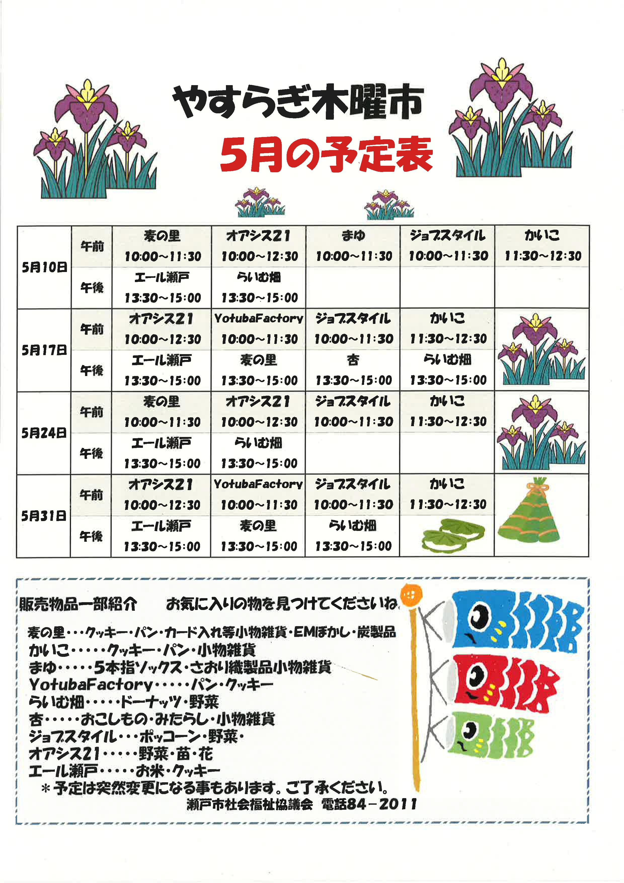 mokuyouichi1805